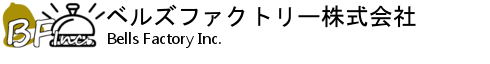 ベルズファクトリー株式会社は京都に拠点を置くソフトウェア開発企業です。システム開発をはじめネットワーク構築支援等、総合的なITサポートを提供しています。BellsFactoryInc.